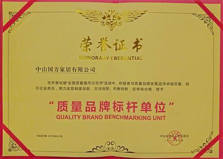 质量品牌标杆单位