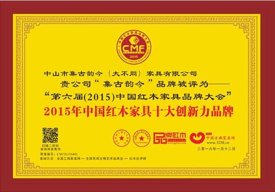 中国红木家具十大创新力品牌