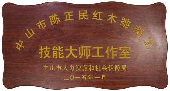 中山市红木雕刻大师工作室