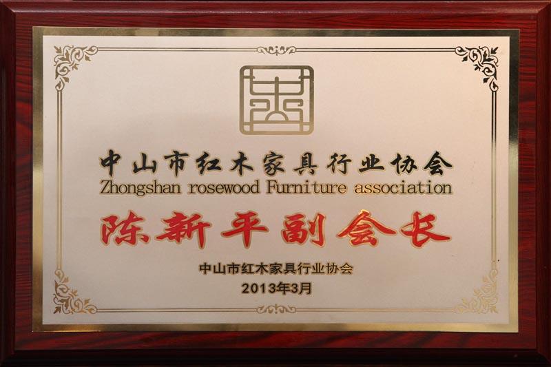 中山市红木家具行业协会副会长